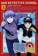 Detective School Q vol.2