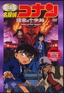 Detective Conan: The Labyrinth of the Movie Crossroads
