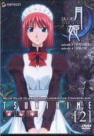 Shinkatsuki Tsukihime 2
