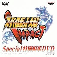 Super Robot Wars IMPACT Special special editing