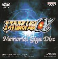 Second Super Robot Taisen α Memorial Giga Disc