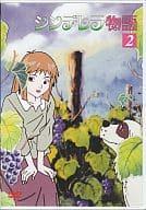駿河屋 -<中古>シンデレラ物語 Vol.2(アニメ)