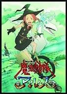 魔法少女隊アルス vol.2