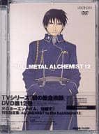 Fullmetal Alchemist 12 [初 回 版]