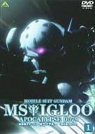 Mobile Suit Gundam MS Igloo Apocalypse 0079 1