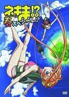 Magical Teacher Negima!? Spring · Special!?