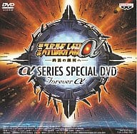 The 3rd Super Robot Battlefield α - To the End Galaxy - α SERIES SPECIAL DVD Forever α