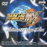 Super Robot Big Bat MX Ultimate Giga Disc