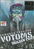 Armored Trooper Votoms Pailsen Files (1) [Limited Edition]