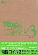 Dennou coil (3) [Limited Edition]