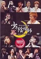 "Shonen Yin Yang teacher event DVD ""grandson"" Thanksgiving ~ Listen to elegant echoes ~"