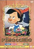 ピノキオ 1コインDVD (廃盤)