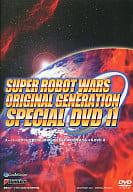 Super Robot Taisen ORIGINAL GENERATION Special DVD II