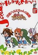 Suzumiya Haruhi's melancholy & Nyoro - n - ☆ Chuya - san Initial edition with BOX All three volumes set