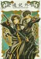 OVA Saiyuki Gaiden 2nd Volume Scales (Sanji) Chapter Limited Edition