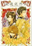OVA Saiyuki Gaiden Part 1 Volume of Sprouts chapter Limited Edition