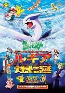 Pokemon Rugia Baku / Movie version Pikachu [Limited]