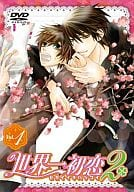 World's First Love 2 Volume 1 [Limited Edition]