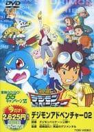 デジモンアドベンチャー02<東映GO!GO!55キャンペーン第12弾>