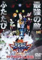 デジモンアドベンチャー02 ディアボロモンの逆襲<東映GO!GO!55キャンペーン第12弾>