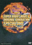 Super Robot Taisen ORIGINAL GENERATION Special DVD