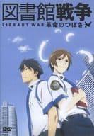 Library War: The Wings of Revolution [Regular Edition]