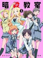"""""""Assassination Classroom"""" 5 [Initial Production Limited Edition]"""