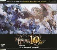 10th Anniversary Monster Hunter Exhibition Official Book Bonus DVD