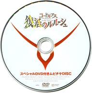 復活 コード ルルーシュ dvd の ギアス