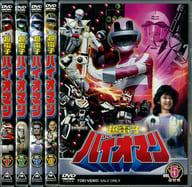 Super electronic bio man all 5 volume set