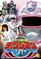 電撃戦隊チェンジマン Vol.4