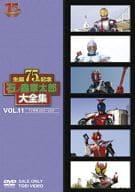 Shotaro Ishinomori Complete Works VOL. 11