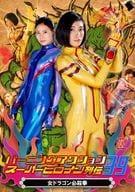 バーニングアクションスーパーヒロイン列伝 39 女ドラゴン必殺拳