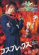Timeslip Cosplayx Cosplayx '80 / Sakura Otone [Bargain Edition]