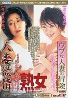 Mature Woman Series 2 / Miyuki Terada, Atsumi Toho (Soft On Demand)