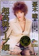 Hitomi Yuuki's ultra-luxurious soap starring: Hitomi Yuuki