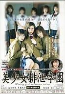 Pretty Girl Excretion Academy / Here