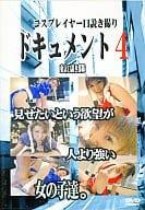 Cosplayer Quarreling Document 4 (Shuttle Japan)