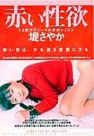 赤い性欲 / 堤さやか [ ドグマ /IWBV-43]