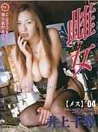 Female # 4 / Chihiro Inoue