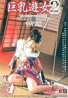 巨乳遊女 2/ 中野千夏 ( アイエナジー )