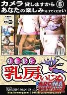 乳房いじめコレクション