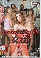 坂の上の娼館に住む女達 / 藤崎彩花・エリカ 他