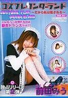 Cosplay Wonderland / Maeda Miu