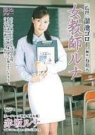 Female teacher Luna / Akasaka Luna