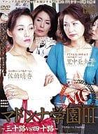 Madonna Gakuen III Ayako Satonaka, Haruka Saiki, Katsunori Nishimoto, Miwa Ichimura, Noriko Yoshimura, Midori Okumura