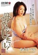 I want to be a mother! / Nishimoto Katsuno