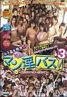 女子○生限定(ハート)30人(ハート)マン淫バス!3 / 女子○生30人