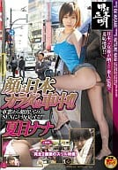 Face is in the car of Japan body! / Nana Natsume