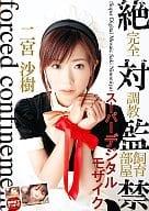 Absolutely confinement complete training breeding room Super Digital Mosaic Saki Ninomiya